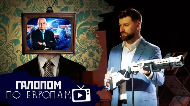 Константин Сёмин 09.02.2021. Любишь телевизор? Украина без кроликов. Автомат для хипстера. Галопом по Европам