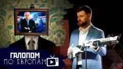 Любишь телевизор? Украина без кроликов. Автомат для хипстера. Галопом по Европам