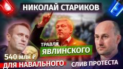 Травля Явлинского. 540 млн ₽ Навальному. Слив протеста