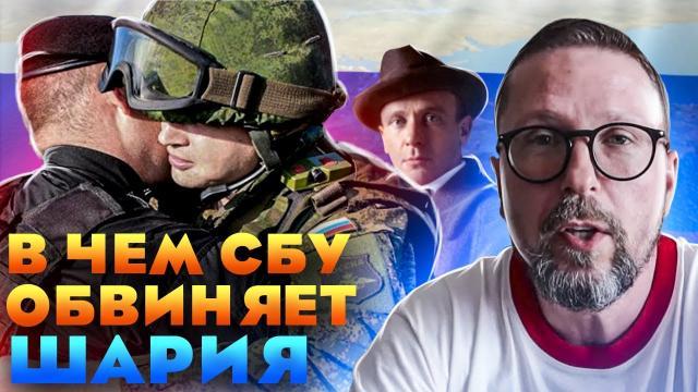 Анатолий Шарий 18.02.2021. Итак, в чем меня обвиняют