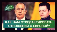 Политическая Россия. Как нам отредактировать отношения с Европой от 19.02.2021