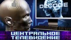 Центральное телевидение от 06.02.2021