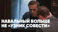 Полный контакт. Навальный больше не «узник совести». Истерика либералов от 24.02.2021