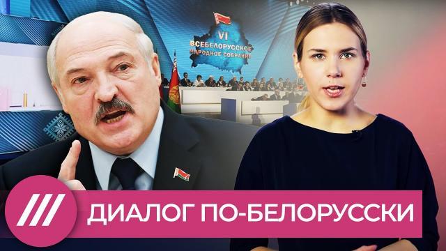 Телеканал Дождь 17.02.2021. Диалог по-белорусски: сторонники и противники Лукашенко об итогах ВНС