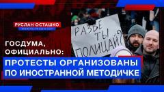 Госдума, официально: протесты организованы по иностранной методичке