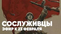 Соловьёв LIVE. Сослуживцы. Специальный эфир к Дню защитника Отечества от 23.02.2021