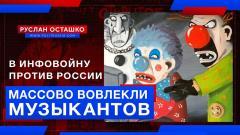 В инфовойну против России массово вовлекли музыкантов