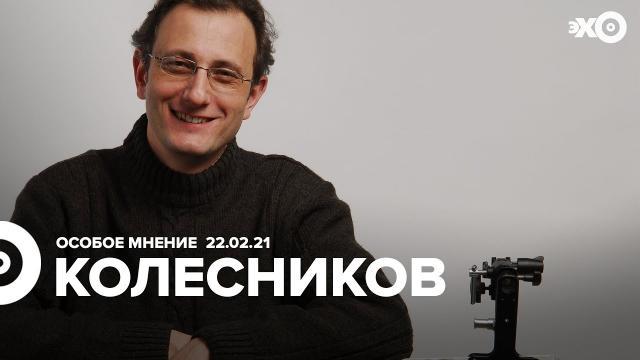 Особое мнение 22.02.2021. Андрей Колесников