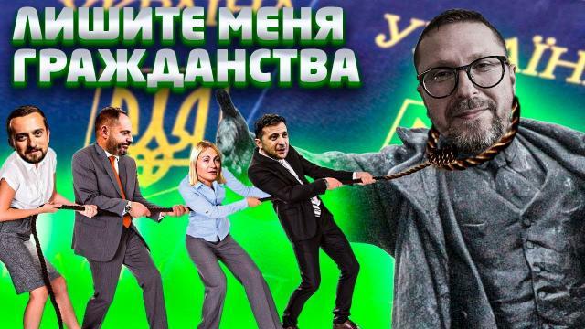 Анатолий Шарий 21.02.2021. Лишите меня гражданства