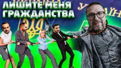 Анатолий Шарий. Лишите меня гражданства от 21.02.2021