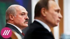 Дождь. Переговоры Путина и Лукашенко в Сочи: чего ждать от встречи от 22.02.2021