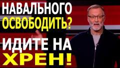 Вечер с Соловьевым. Послать на khten! И сделать это нормой международного права