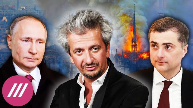 Телеканал Дождь 19.02.2021. Операция «антифашизм». Путинские «либералы» в поисках нового рейха