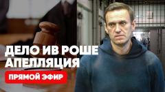 Соловьёв LIVE. Навальный. Дело Ив Роше. Апелляция. Прямой эфир от 20.02.2021