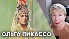 Ольга - русская балерина и первая жена Пабло Пикассо. «С мамой о прекрасном»
