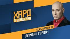 Агенты РФ в руководстве Украины, дело Шеремета, продажа тюрем, Гарик Харламов, геи