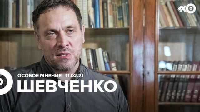 Особое мнение 11.02.2021. Максим Шевченко