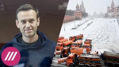 Дождь. Ответ власти на акции в поддержку Навального. Москва парализована из-за снегопада от 13.02.2021