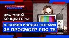 Цифровой концлагерь: в Латвии вводят штрафы за просмотр российского ТВ