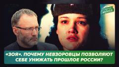 «Зоя». Почему невзоровцы позволяют себе унижать прошлое России? Сергей Михеев