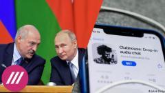 Встреча Путина и Лукашенко: чего ждать? Безопасен ли Clubhouse