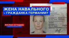 Жена Навального – гражданка Германии