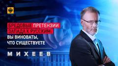 Михеев. Итоги. Бредовые претензии Запада к русским: Вы виноваты, что существуете от 28.02.2021