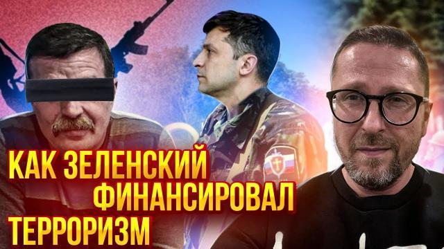 Анатолий Шарий 19.02.2021. Зеленский спонсировал ДНР