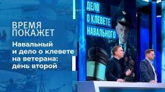 Время покажет. Дело клевете Навального: продолжение