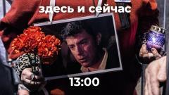 Дождь. Годовщина убийства Бориса Немцова. Акции памяти. Спецэфир от 27.02.2021