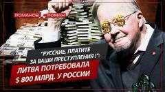 """Политическая Россия. """"Русские, платите за ваши преступления!"""": Литва потребовала $800 млрд. у России от 16.02.2021"""