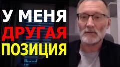 Сергей Михеев. У меня позиция прямо перпендикулярная позиции Путина и российских властей