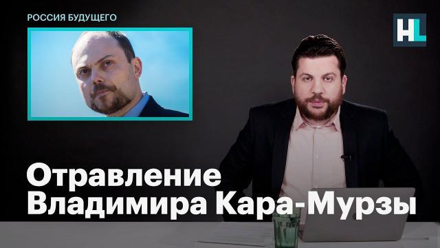 Алексей Навальный LIVE 14.02.2021. Леонид Волков об отравлении Владимира Кара-Мурзы