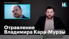 Леонид Волков об отравлении Владимира Кара-Мурзы