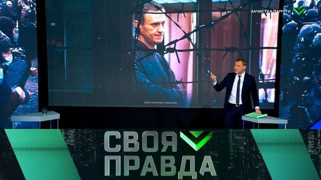 Своя правда с Романом Бабаяном 12.02.2021. Зачистка памяти