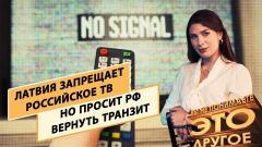 Запрет российского ТВ не помешал Латвии просить РФ о транзите