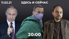 «Отравители из ФСБ». Навальный и Кара-Мурза. Силовики vs фонарики. Почему Путин не вакцинируется