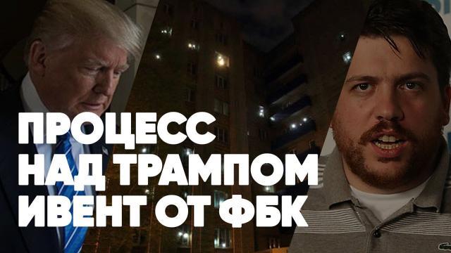 Полный контакт с Владимиром Соловьевым 10.02.2021. Процесс над Трампом. Санкции ЕС. Ивент от ФБК