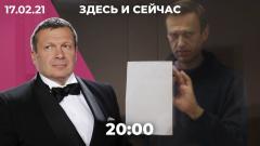 Дождь. ЕСПЧ требует отпустить Навального, РФ против. Как пройдут выборы в Думу. Роскомнадзор за Соловьева от 17.02.2021
