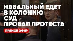 Полный контакт. Навальный едет в колонию. Суд. Провал протеста 03.02.2021
