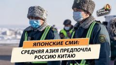 Российская вакцина побеждает и в Средней Азии - а что Китай