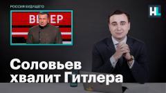 Иван Жданов: Соловьев хвалит Гитлера