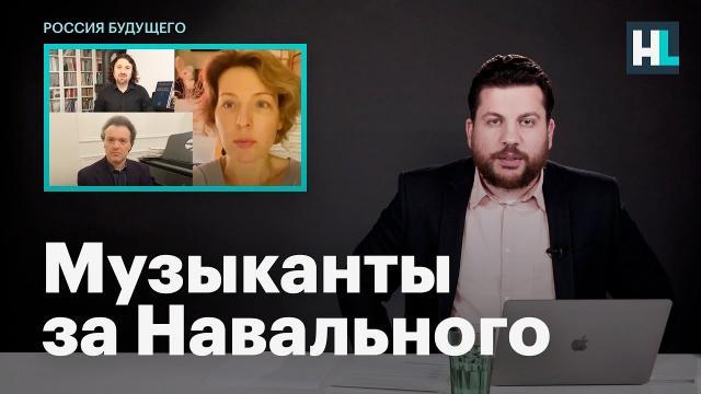 Алексей Навальный LIVE 15.02.2021. Леонид Волков о музыкантах, выступивших за освобождение Навального