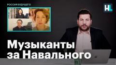 Леонид Волков о музыкантах, выступивших за освобождение Навального