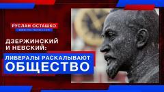 Либералы раскалывают общество, противопоставляя Невского Дзержинскому