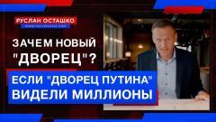 """Если """"Дворец Путина"""" видели миллионы, зачем новый """"Дворец"""""""