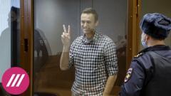 Дождь. Как изменилось отношение Навального к суду ко второму процессу от 20.02.2021