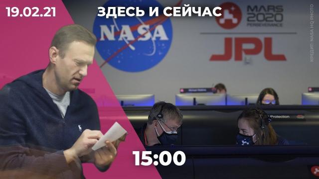 Телеканал Дождь 19.02.2021. ЕС введет санкции из-за дела Навального. Бойко о своем аресте. Чем займется марсоход Preseverance