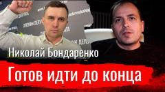 Николай Бондаренко. Готов идти до конца. По-живому