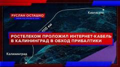 Интернет-кабель в Калининград в обход Прибалтики